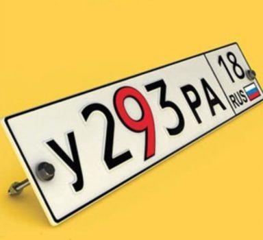 Правильный автомобильный номер привлечёт деньги