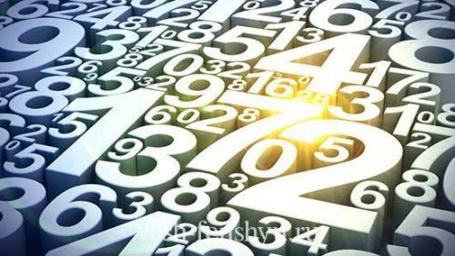 С позиции учения Фен - шуй можно смотреть и на числа